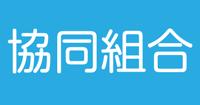 【静岡県建設事業協同組合連合会】生命共済制度ご案内について(お願い)