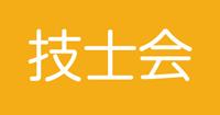【静岡県土木施工管理技士会】静岡県交通基盤部(技術企画課・工事検査課)との技術研修会開催のご案内(西部)