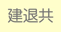 【建退共】令和3年1月4日より押印廃止の取扱について