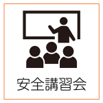 """<span class=""""title"""">令和3年度 安全関係講習会(技能講習・特別教育・その他の講習)のご案内</span>"""